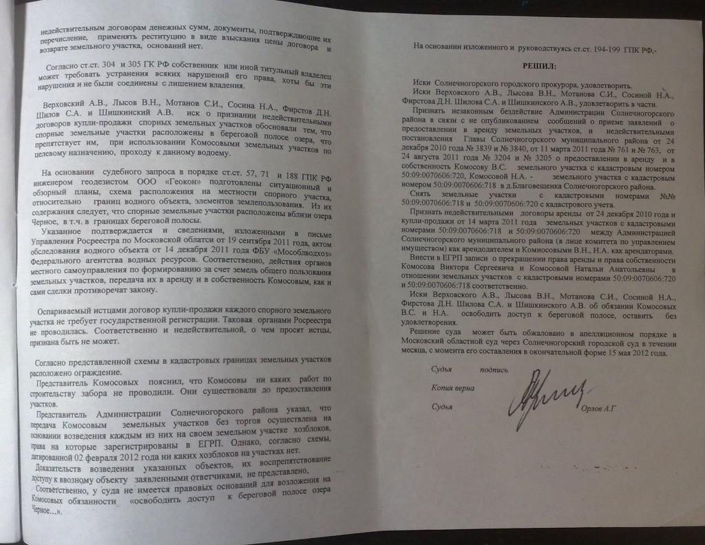 Решение суда-2