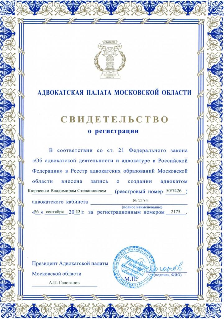 Свидетельство-адвокатский-кабинет2175