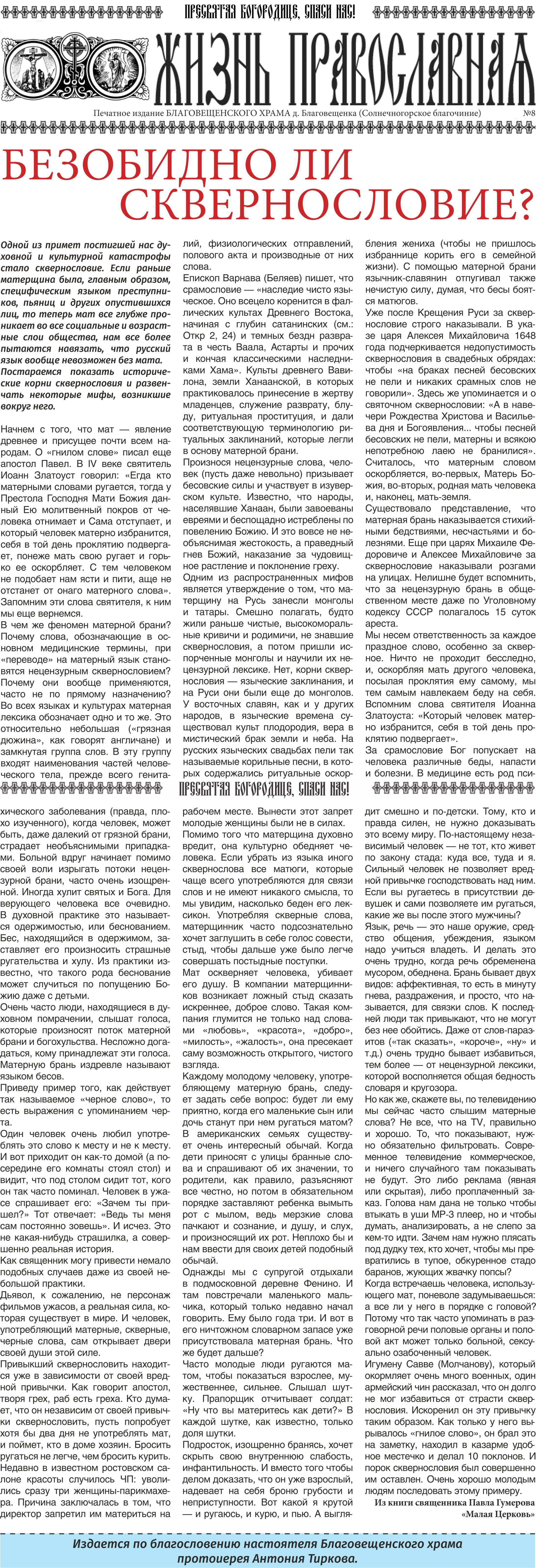 Жизнь Православная 2017-08