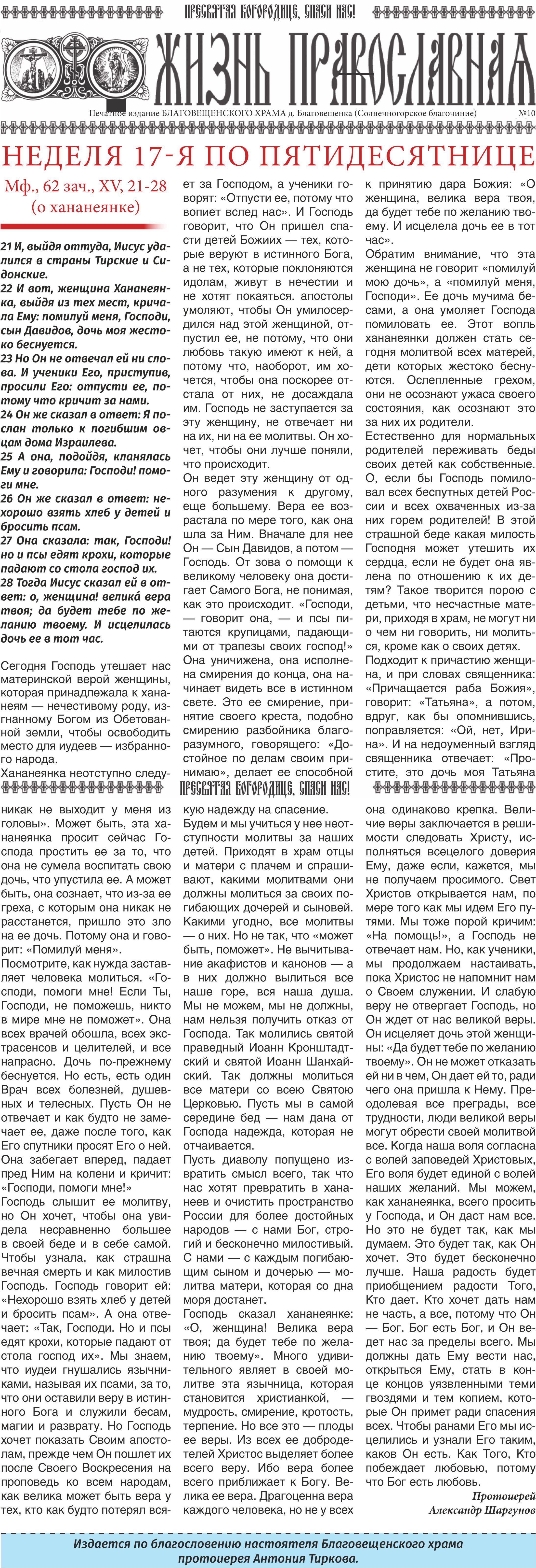 Жизнь Православная 2017-10