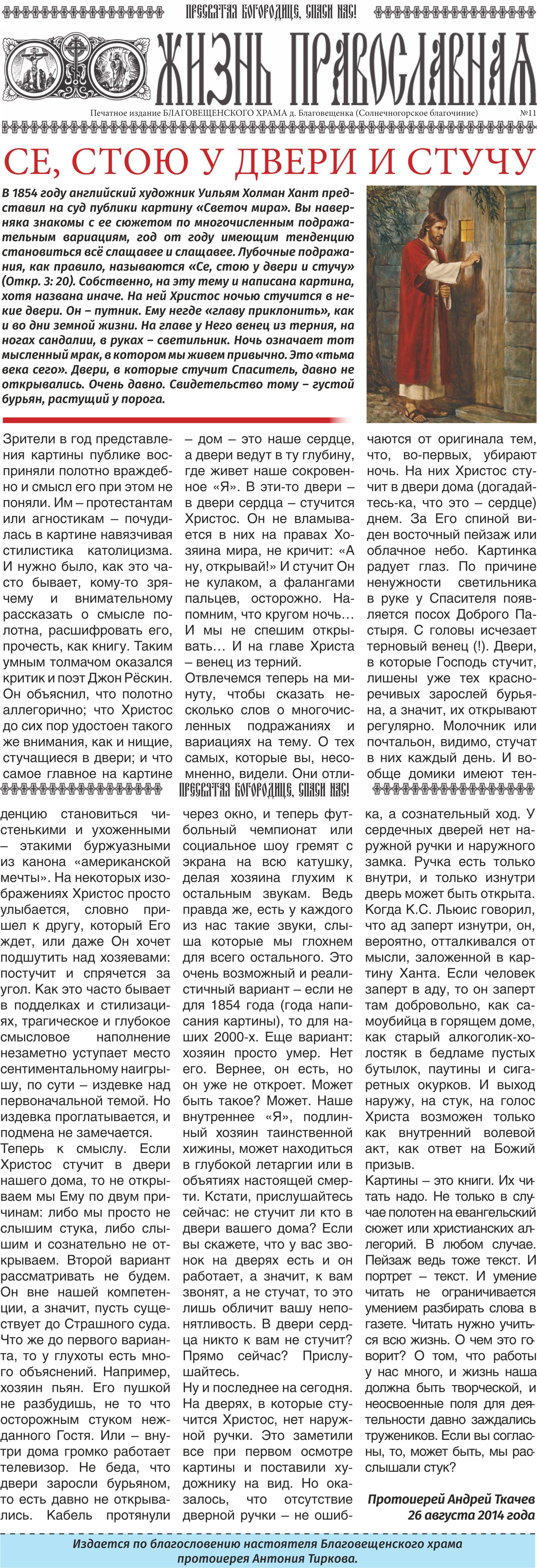 Жизнь Православная 2017-11