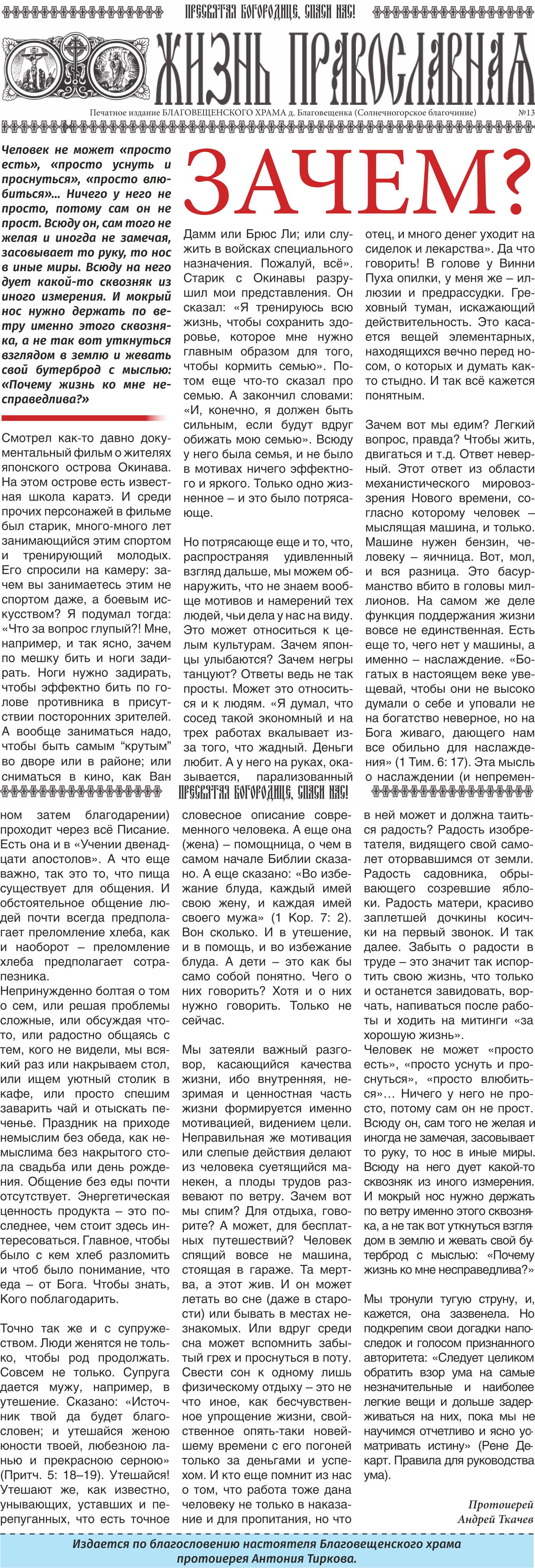 Жизнь Православная 2017-13