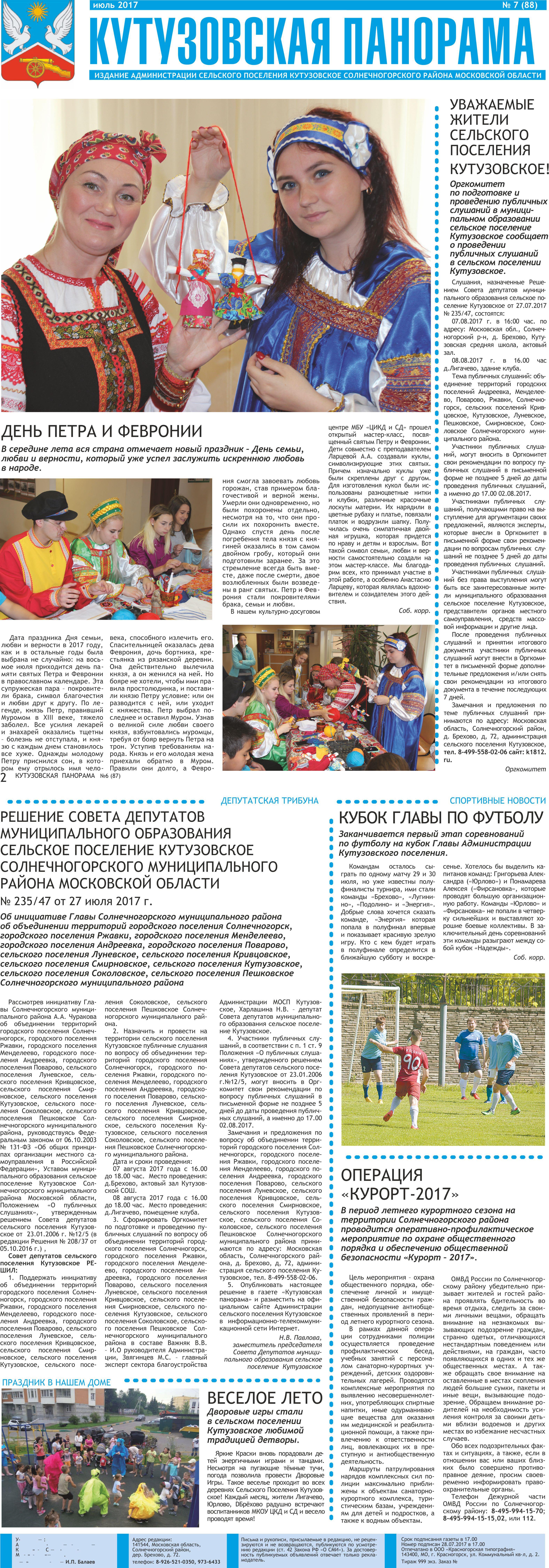 Кутузовская-панорама-июль_2017