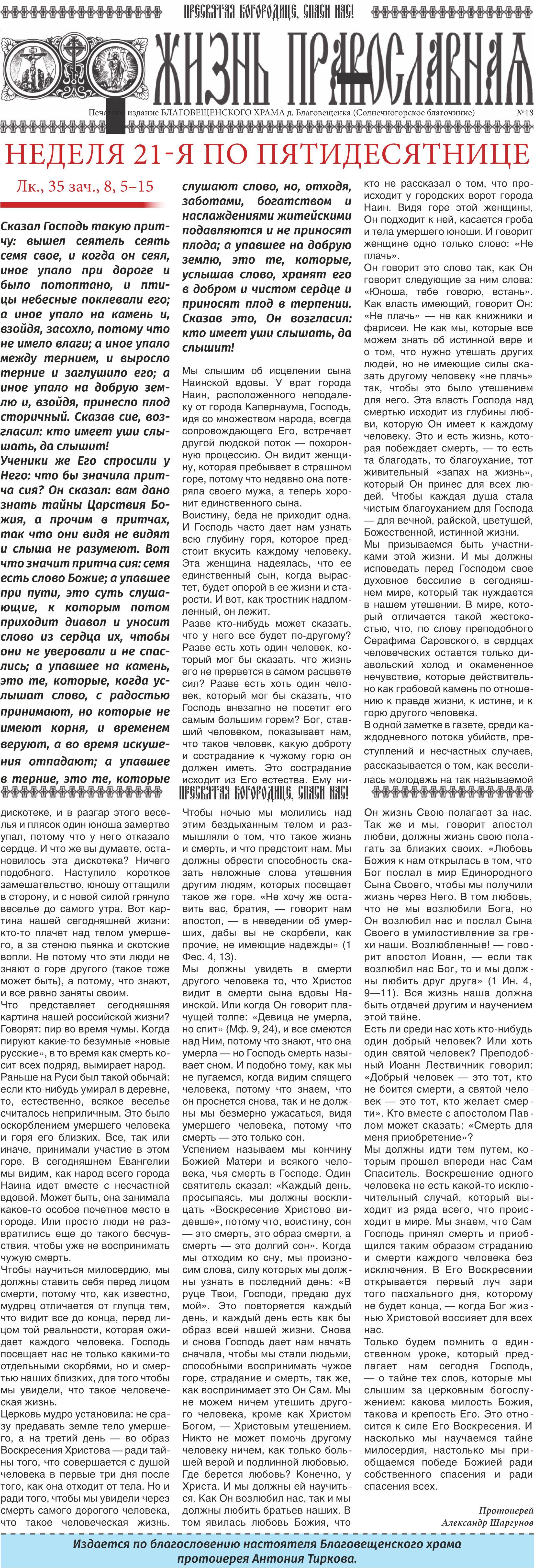 Жизнь православная 2017-18