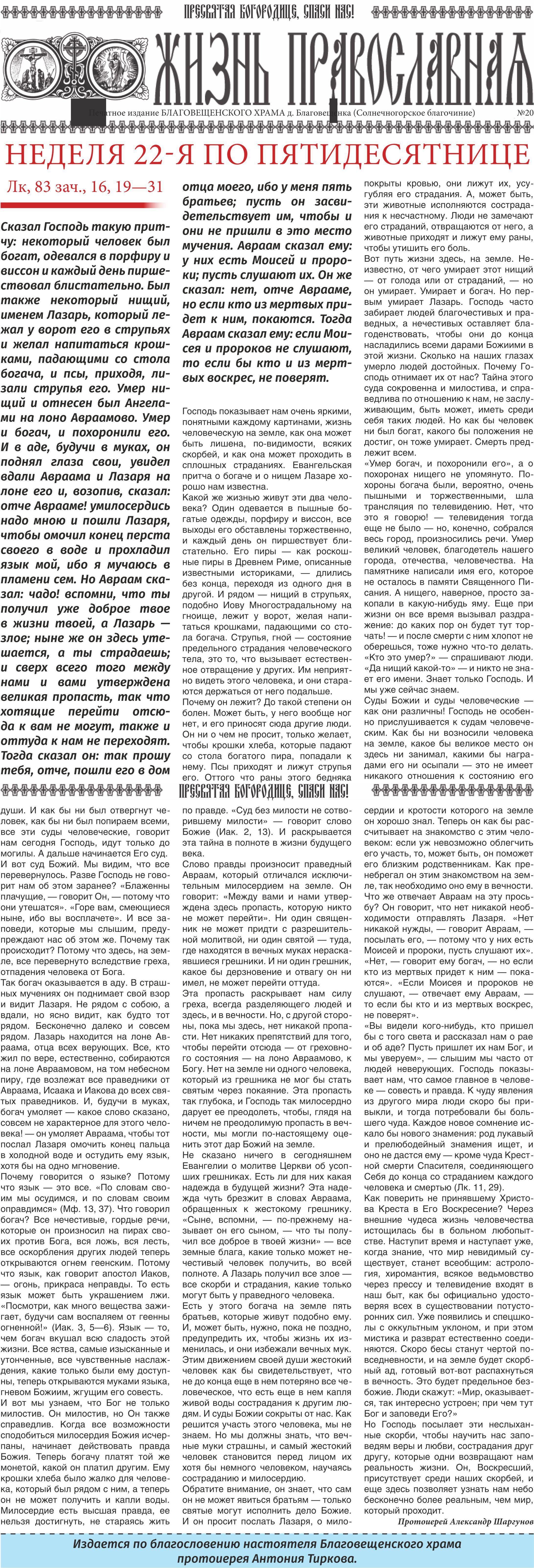 Жизнь православная 2017-20