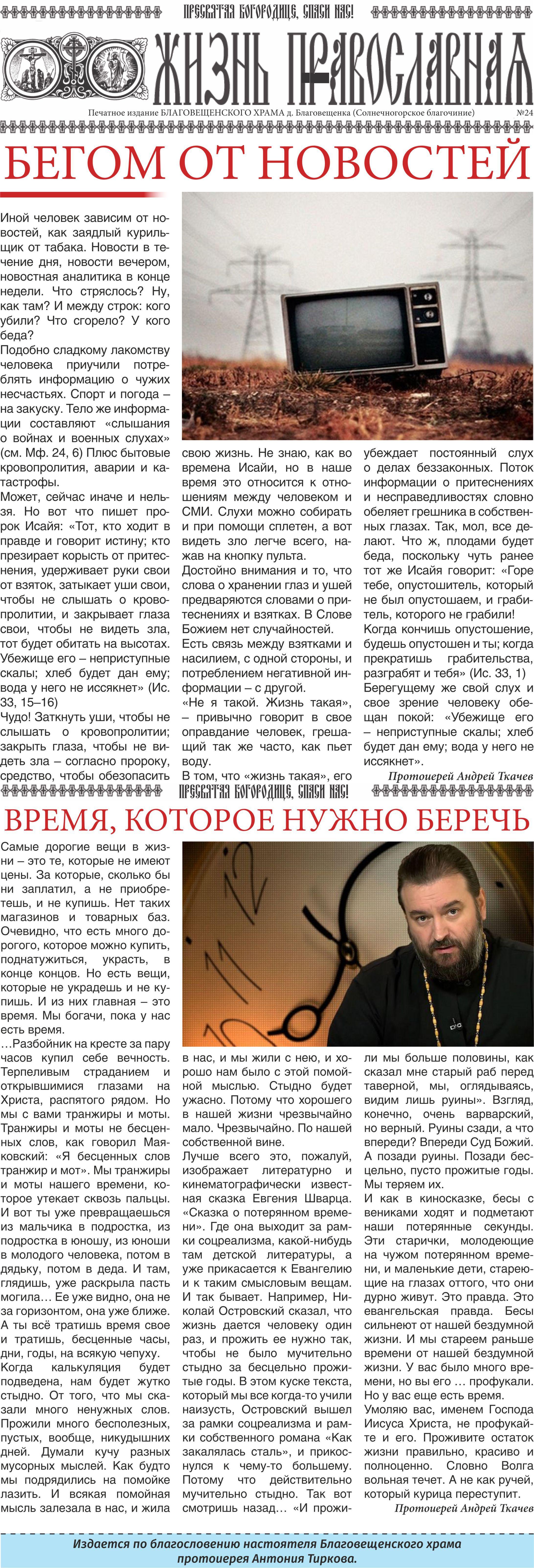 Жизнь православная 2017-24