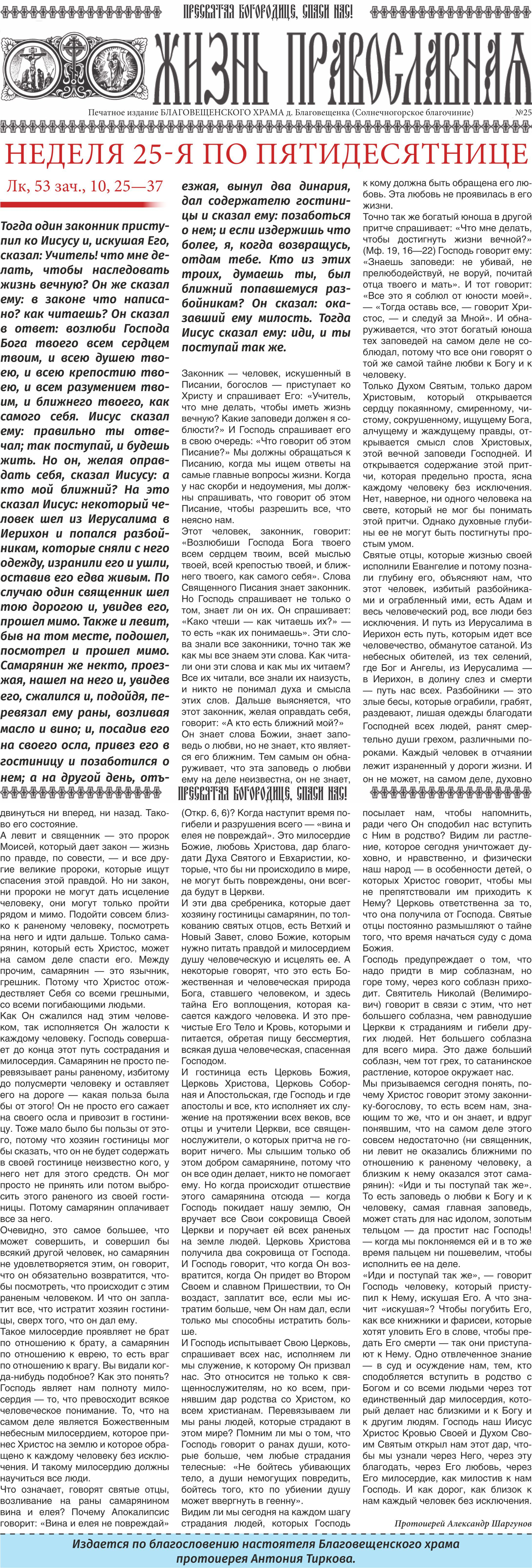 Жизнь православная 2017-25