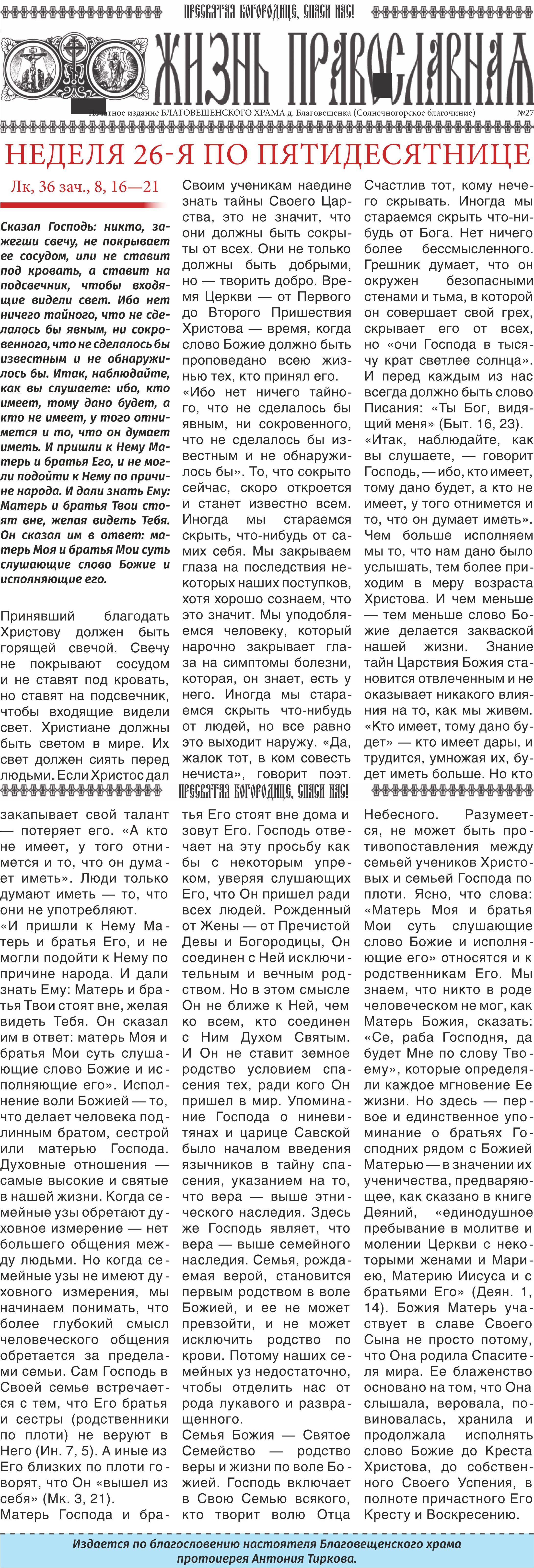Жизнь православная 2017-27
