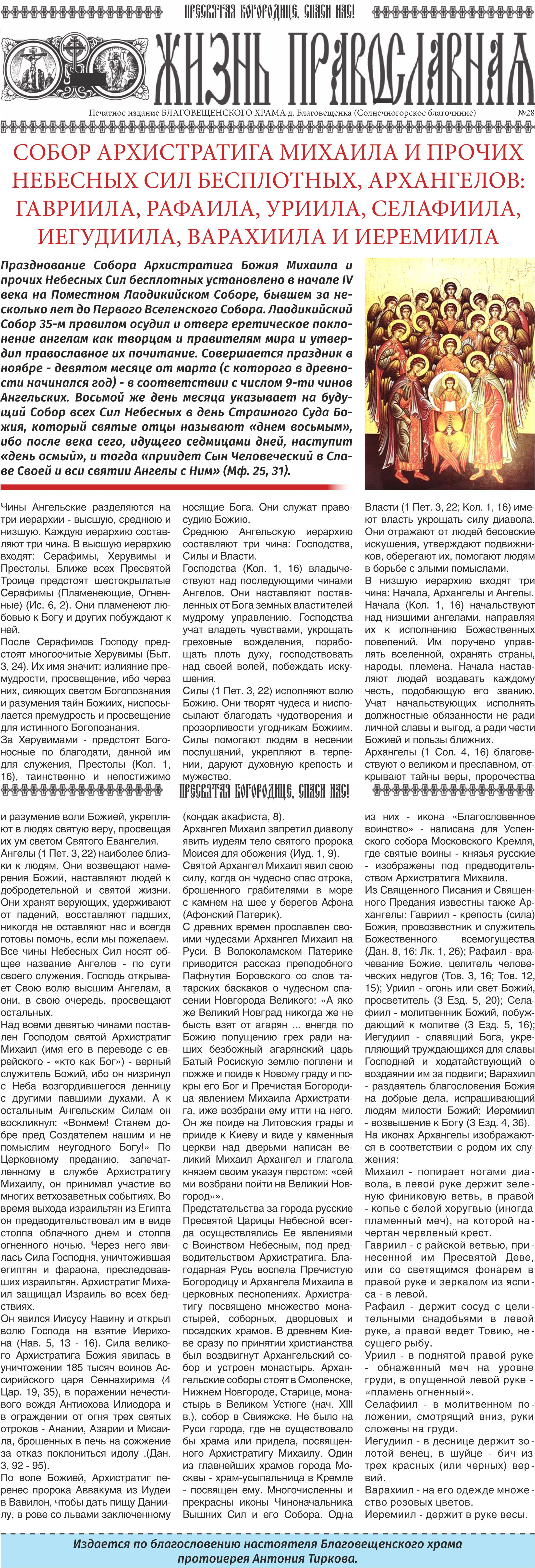 Жизнь православная 2017-28
