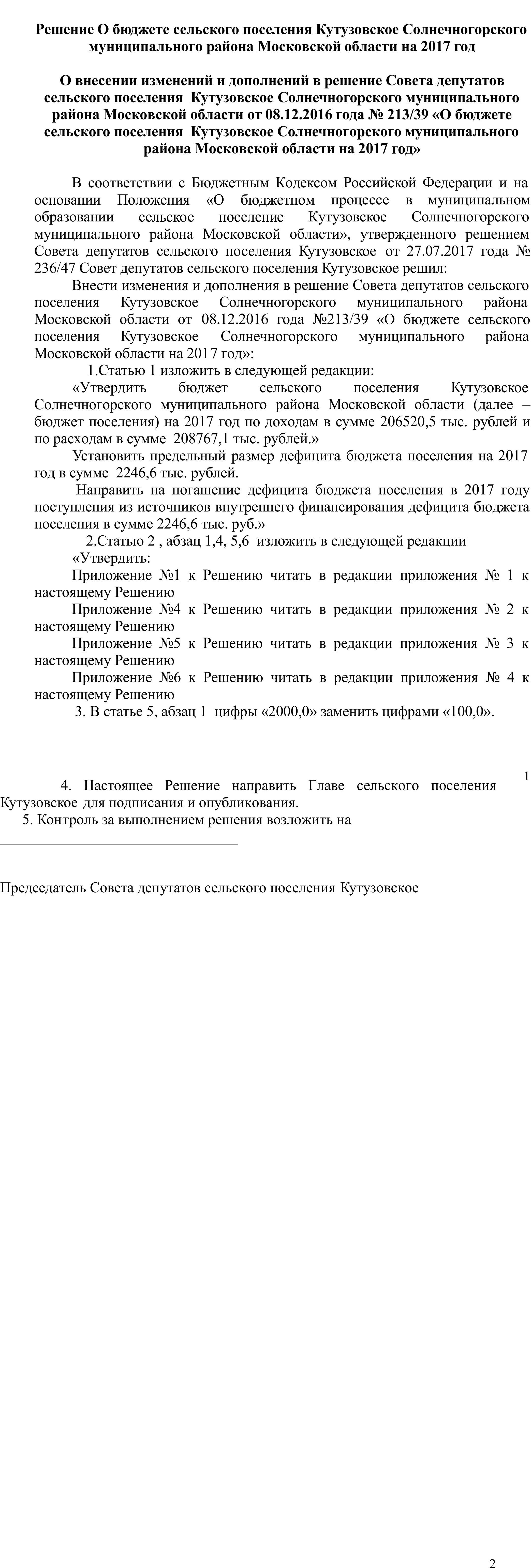 Решение Кутузовское