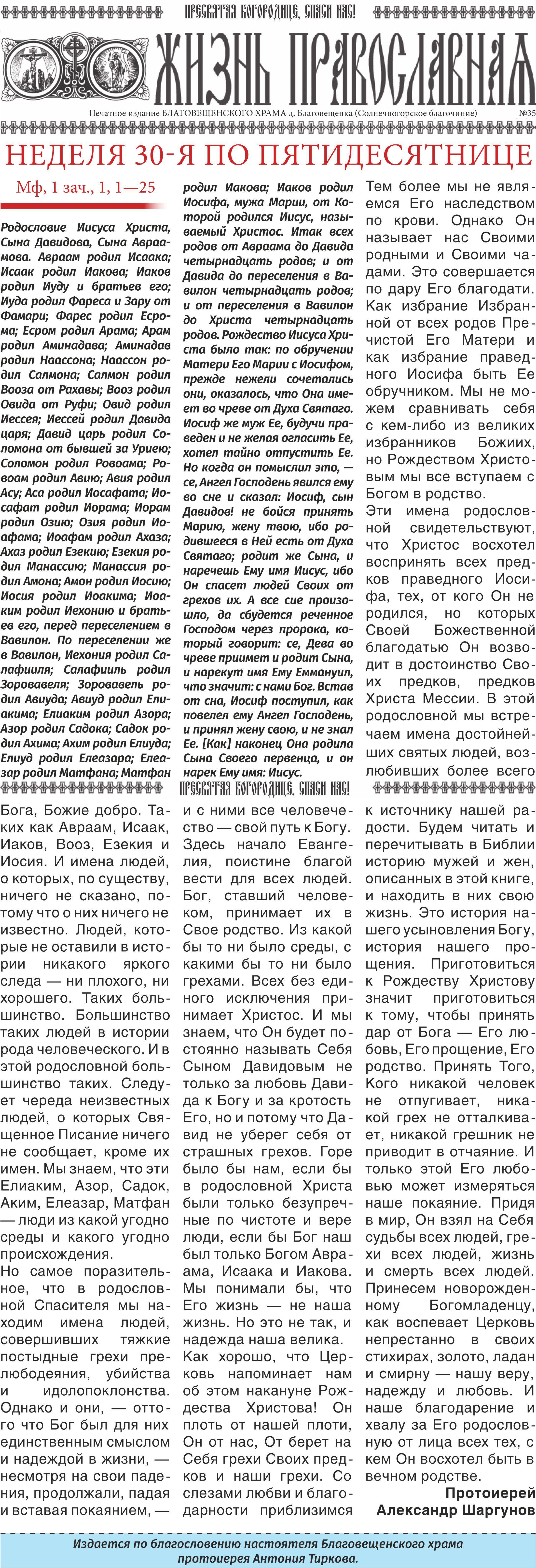Жизнь Православная 2017-35