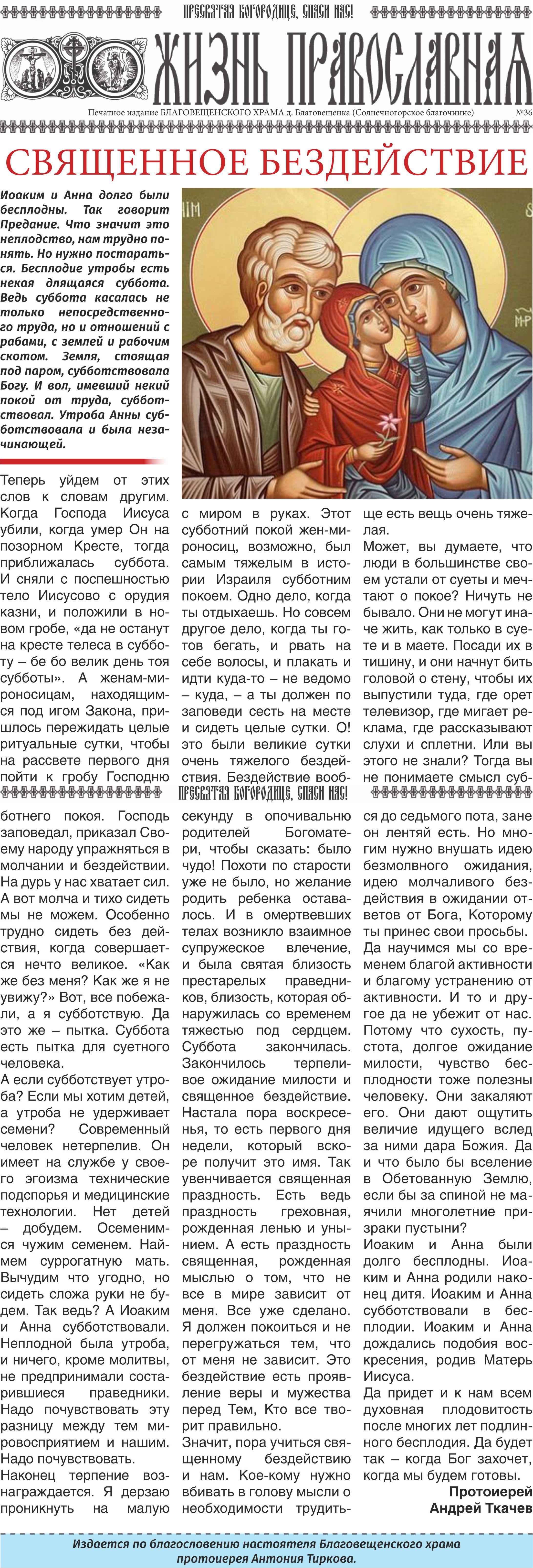 Жизнь Православная 2017-36