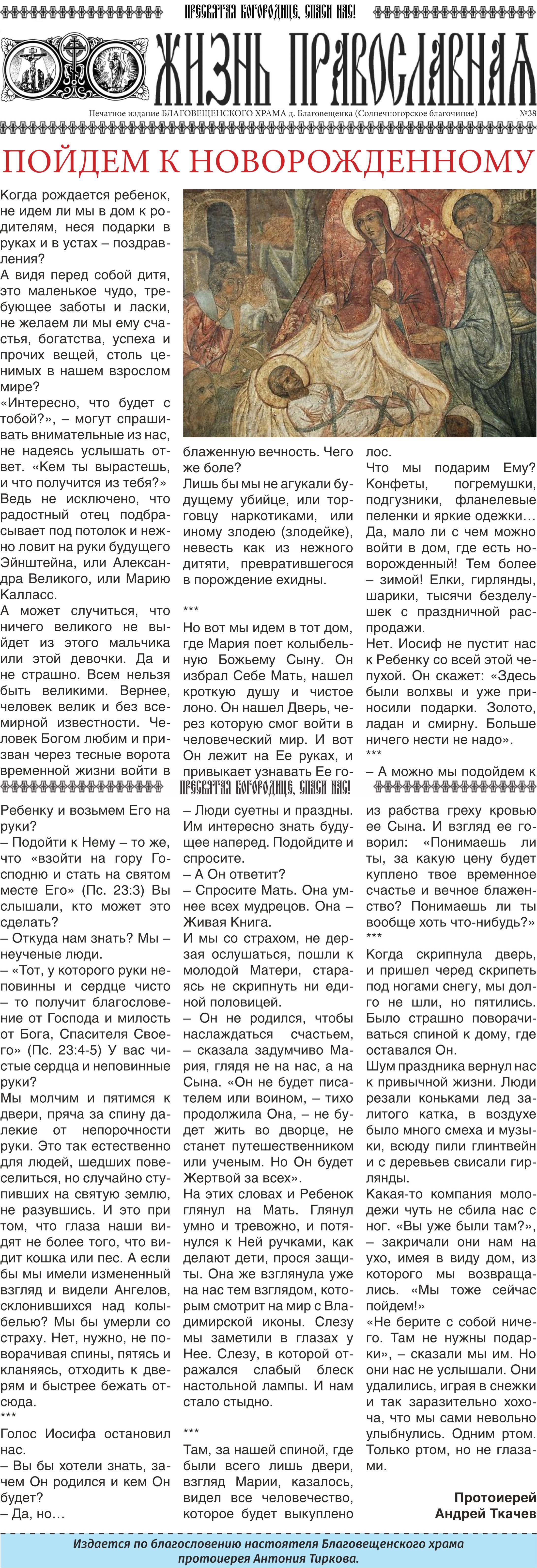 Жизнь Православная 2017-38