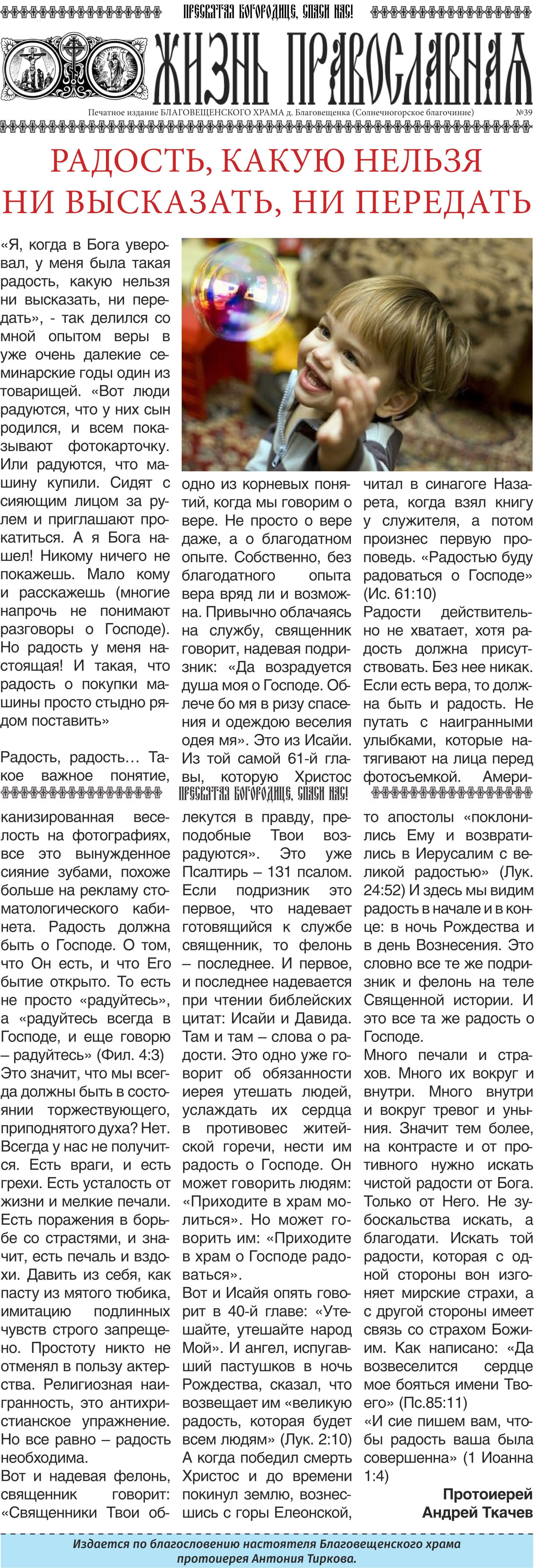 Жизнь Православная 2017-39