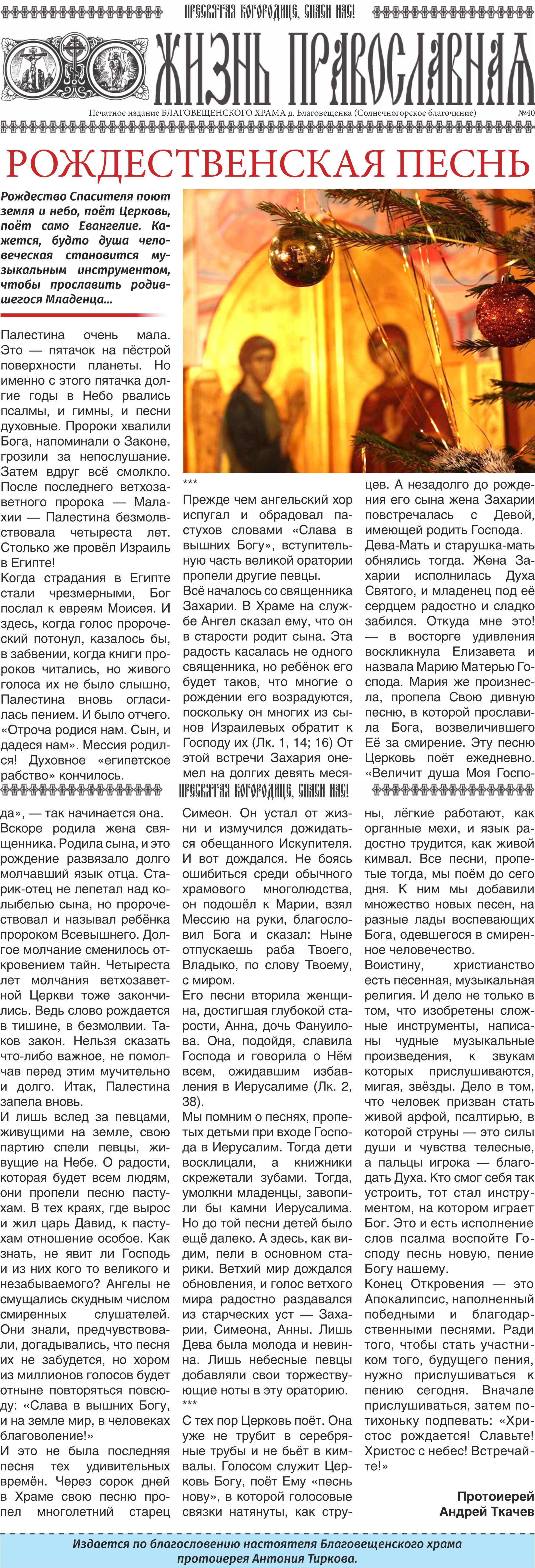 Жизнь Православная 2017-40