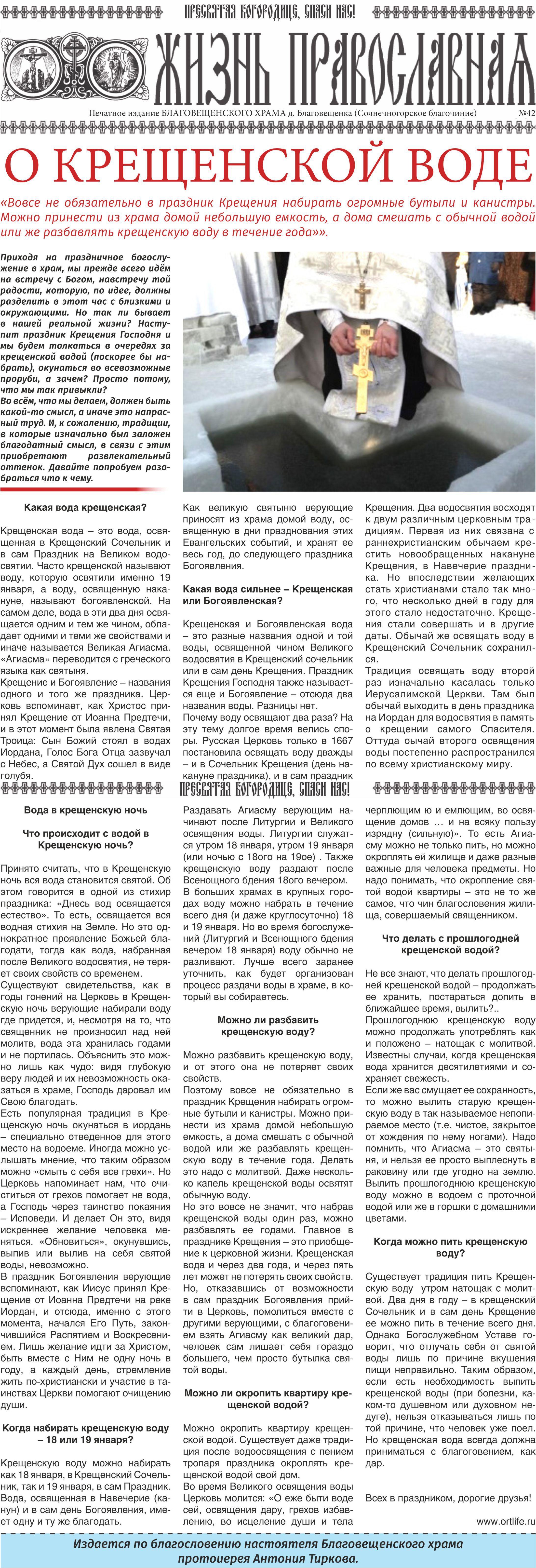 Жизнь Православная 2017-42