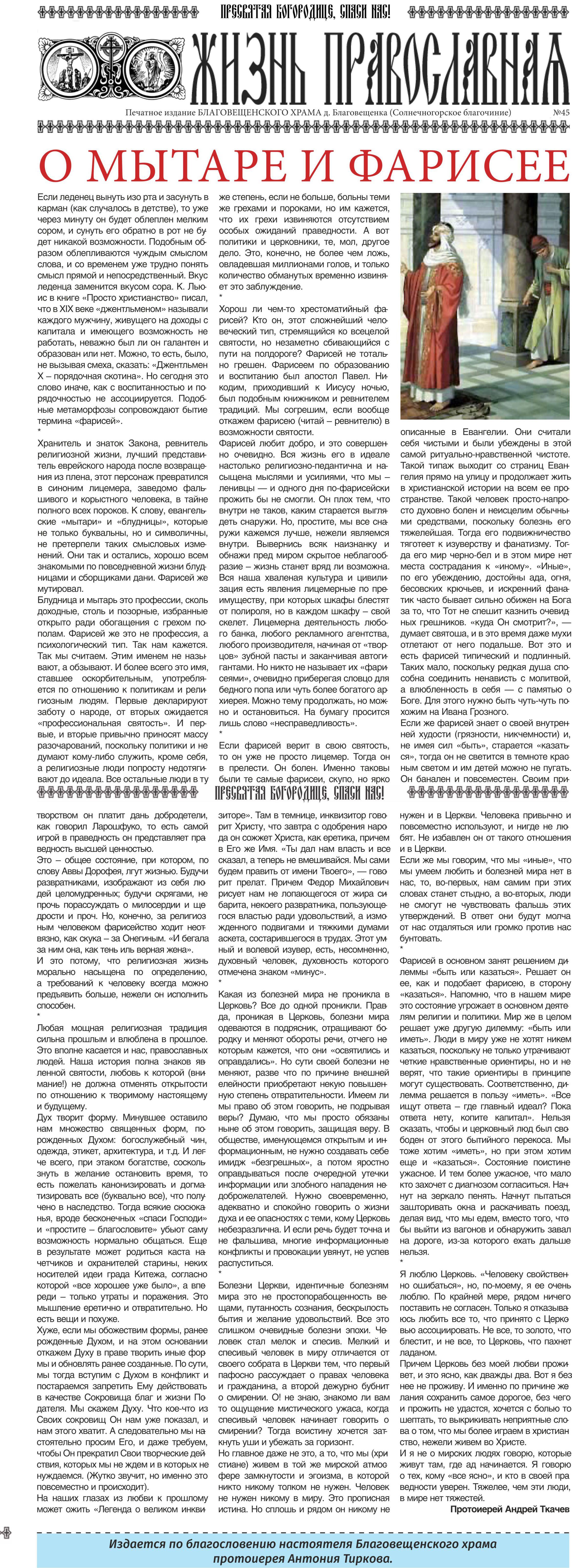 Жизнь Православная 2017-45