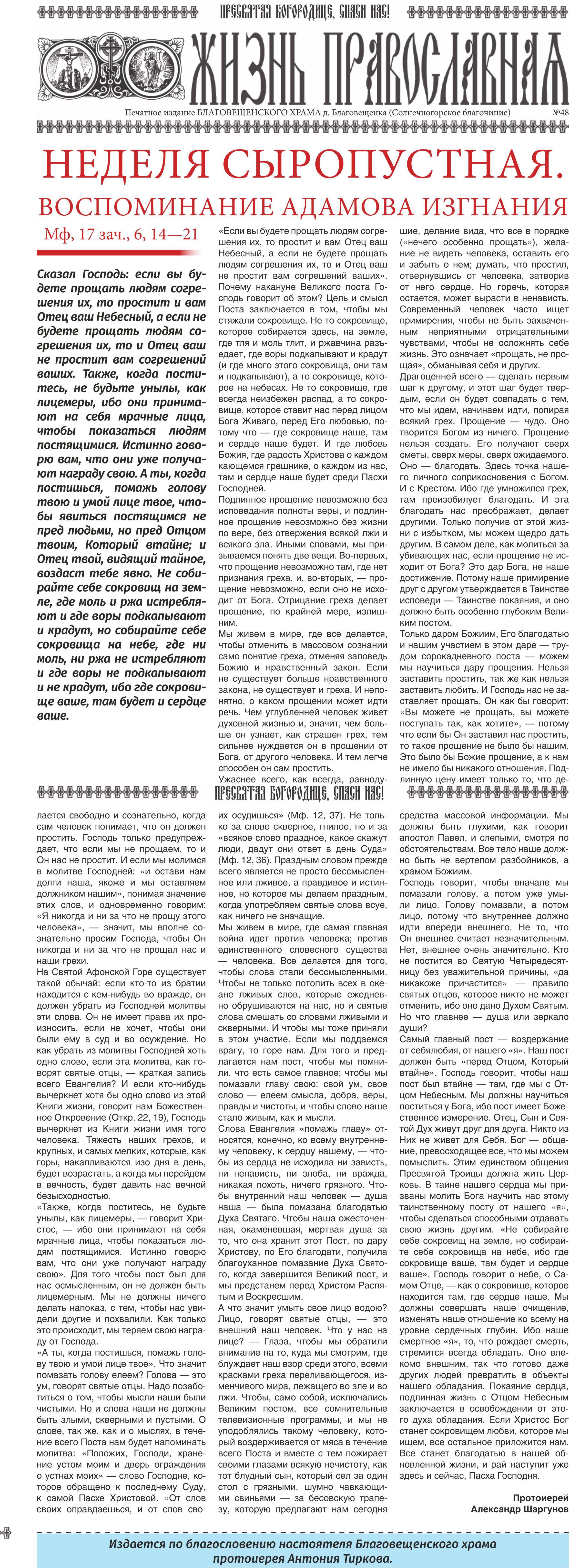 Жизнь Православная 2017-48