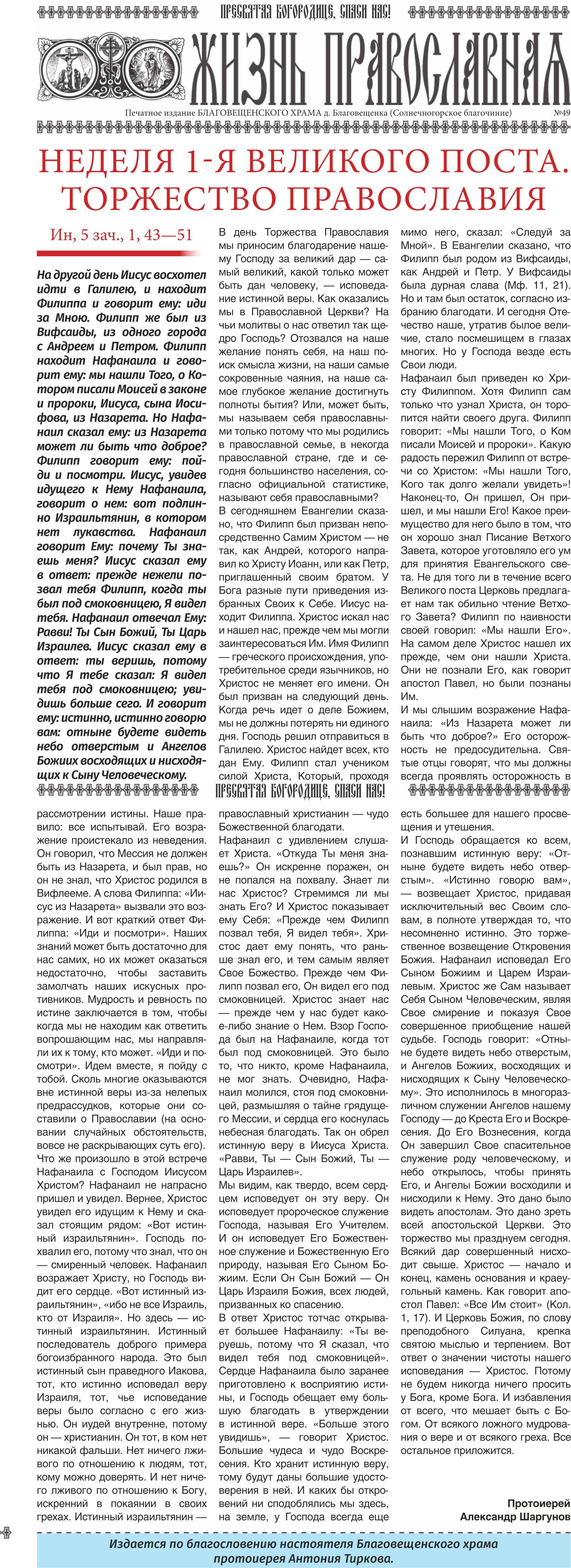 Жизнь Православная 2017-49