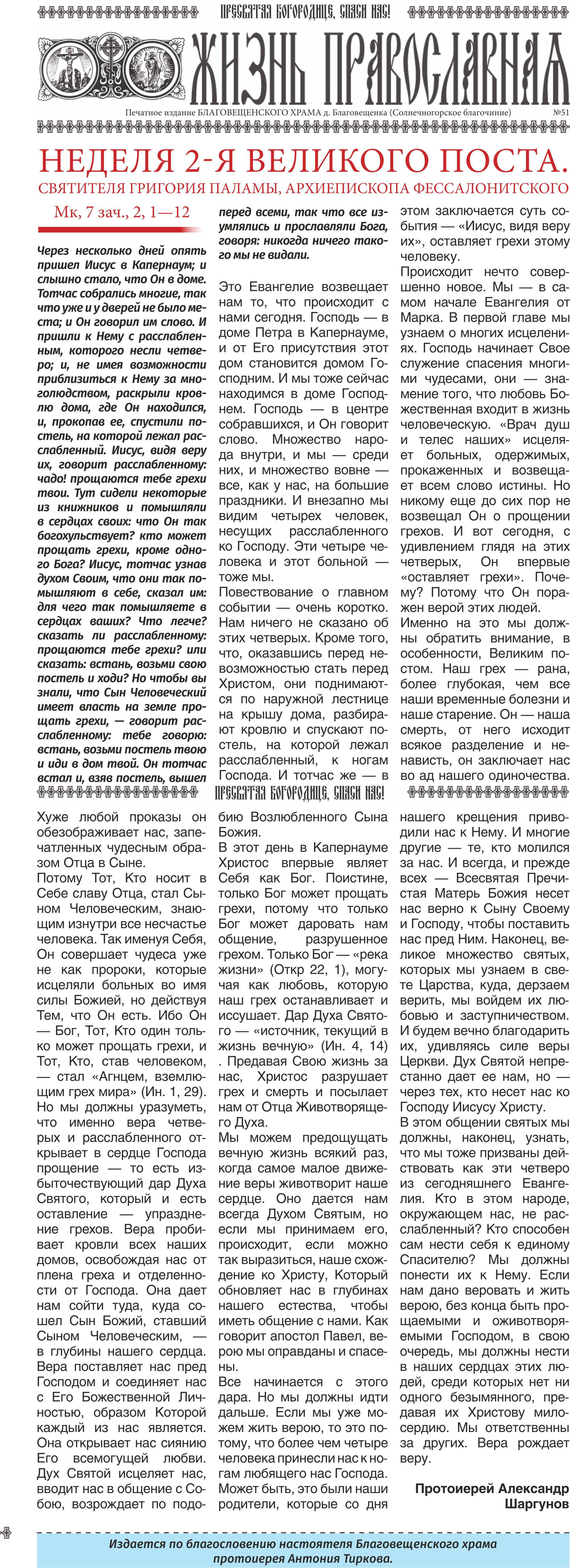 Жизнь Православная 2017-51