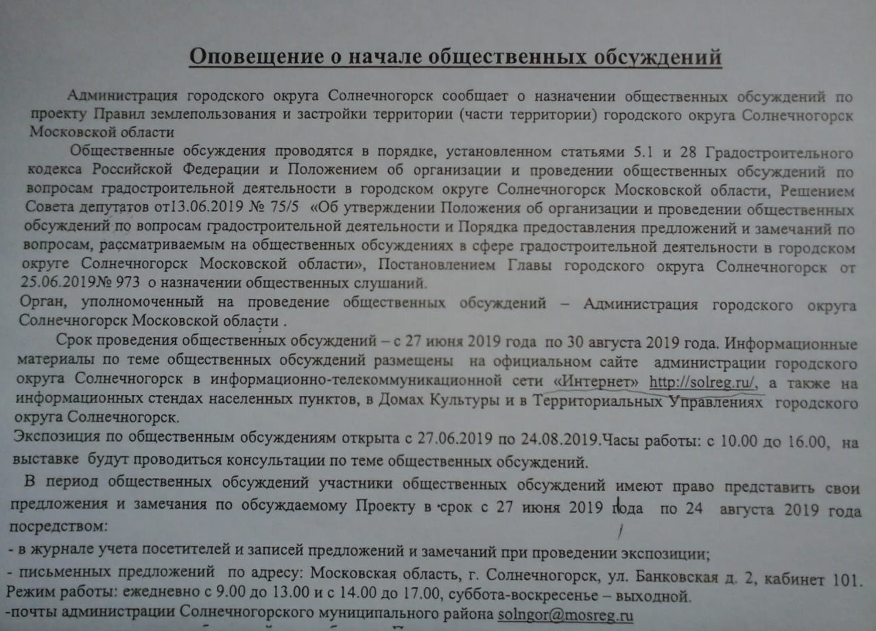 План застройки Кутузовский-1