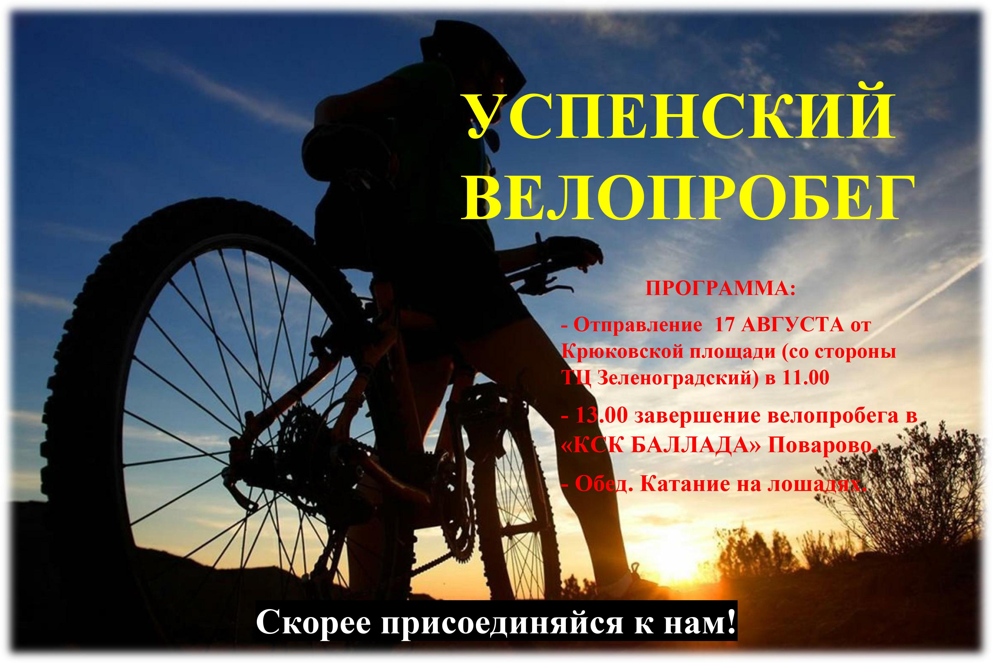 2019-08-17 Велопробег
