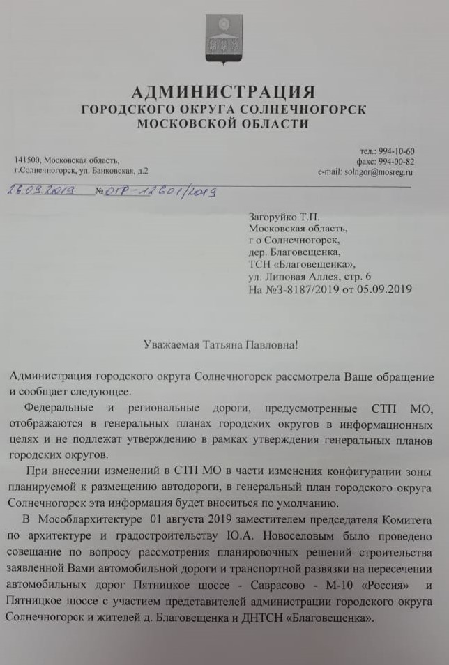 Дорога М10 Россия-1