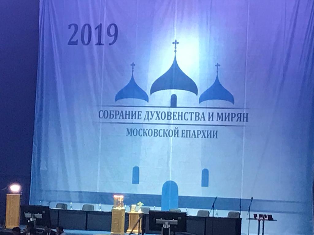 2019-12-27 Собрание епархии-1
